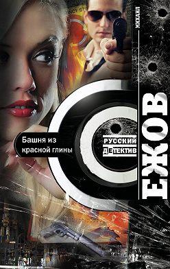Михаил Ежов - Башня из красной глины