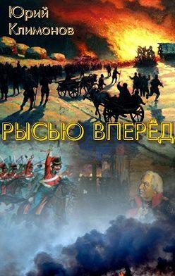 Юрий Климонов - Рысью вперёд!