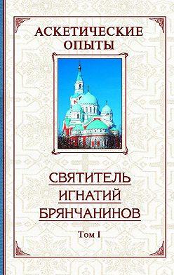 Святитель Игнатий (Брянчанинов) - Аскетические опыты. Том 1