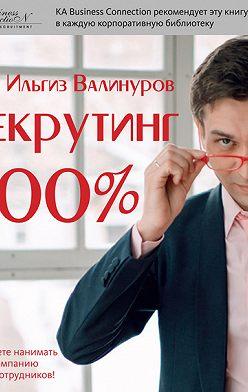 Ильгиз Валинуров - Рекрутинг на100%