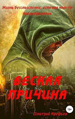 Дмитрий Арефьев - Веская причина