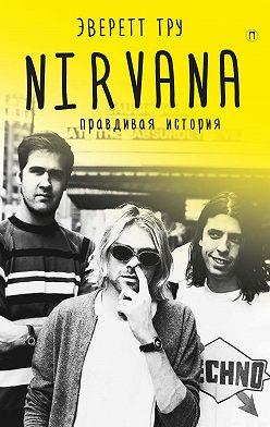 Эверет Тру - Nirvana: Правдивая история