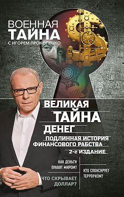 Игорь Прокопенко - Великая тайна денег. Подлинная история финансового рабства