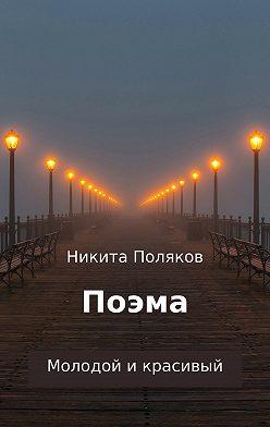 Никита Поляков - Молодой и красивый. Поэма
