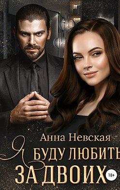 Анна Невская - Я буду любить за двоих
