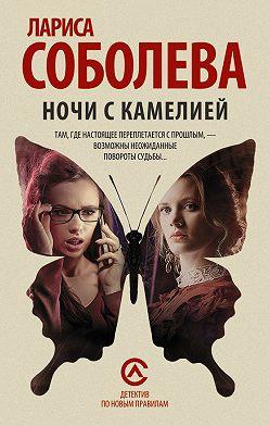 Лариса Соболева - Ночи с Камелией