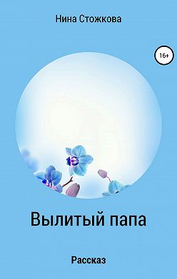 Нина Стожкова - Вылитый папа