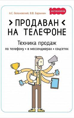 Александр Белановский - Продаван на телефоне. Техника продаж по телефону, в мессенджерах, соцсетях
