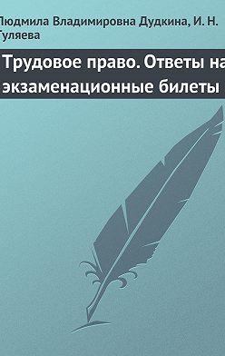 Людмила Дудкина - Трудовое право. Ответы на экзаменационные билеты