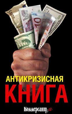 Валерия Башкирова - Антикризисная книга Коммерсантъ'a