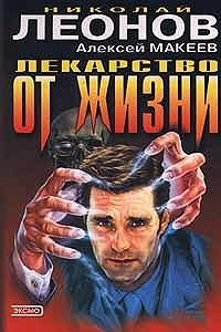 Николай Леонов - Лекарство от жизни