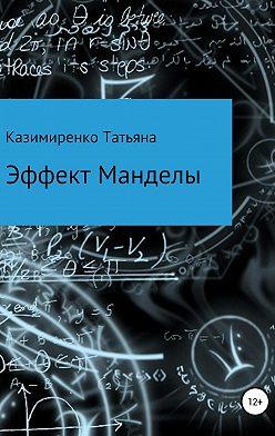 Татьяна Казимиренко - Эффект Манделы