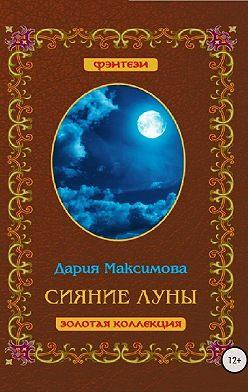 Дария Максимова - Сияние луны