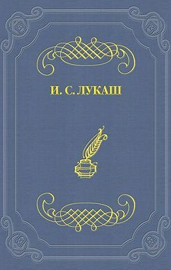 Иван Лукаш - Марат и Робеспьер в России