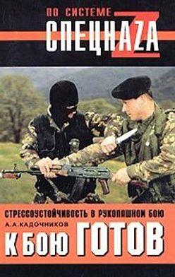 Алексей Кадочников - К бою готов! Стрессоустойчивость в рукопашном бою