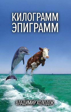 Владимир Холодок - Килограмм эпиграмм