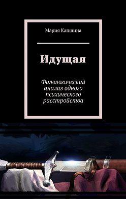 Мария Капшина - Идущая. Филологический анализ одного психического расстройства