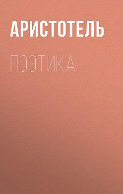 Аристотель - Поэтика