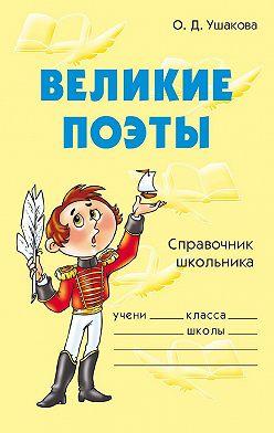 Ольга Ушакова - Великие поэты