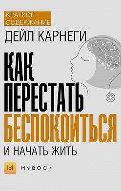 Евгения Чупина - Краткое содержание «Как перестать беспокоиться и начать жить»