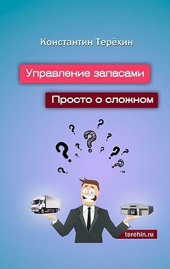 Константин Терёхин - Управление запасами. Просто о сложном