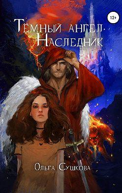 Ольга Сушкова - Тёмный ангел. Наследник