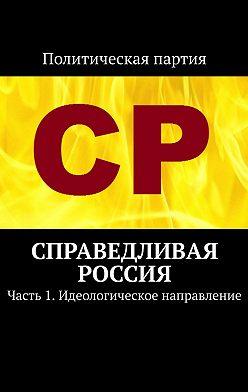 Тимур Воронков - Справедливая Россия. Часть 1. Идеологическое направление
