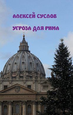 Алексей Суслов - Угроза для Рима