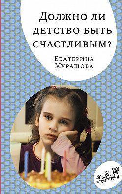 Екатерина Мурашова - Должно ли детство быть счастливым?