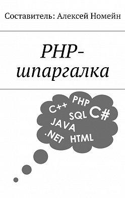 Алексей Номейн - PHP-шпаргалка