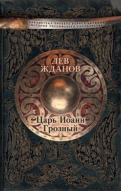 Лев Жданов - Царь Иоанн Грозный