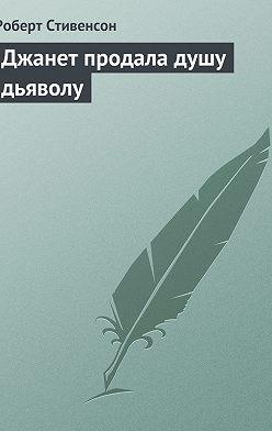 Роберт Льюис Стивенсон - Джанет продала душу дьяволу