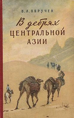 Владимир Обручев - В дебрях Центральной Азии (записки кладоискателя)