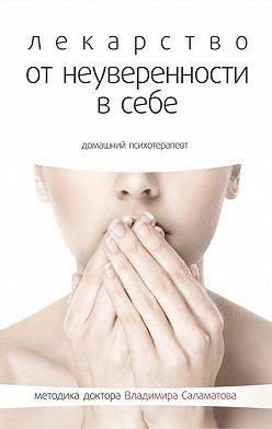 Владимир Саламатов - Лекарство от неуверенности в себе
