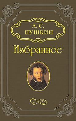 Александр Пушкин - Езерский