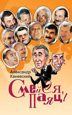 Александр Каневский - Смейся, паяц!