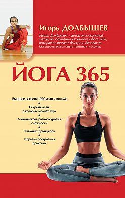 Игорь Долбышев - Йога 365
