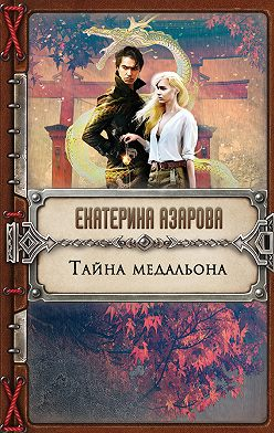Екатерина Азарова - Тайна медальона
