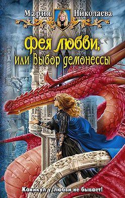 Мария Николаева - Фея любви, или Выбор демонессы