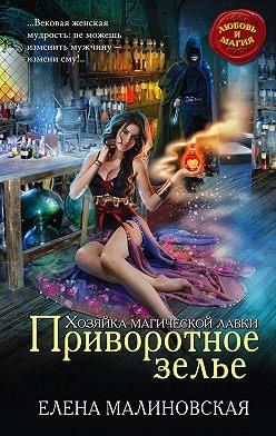 Елена Малиновская - Приворотное зелье