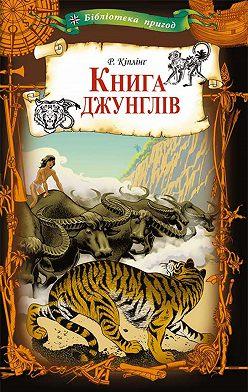 Редьярд Киплинг - Книга джунглів
