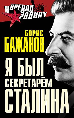 Борис Бажанов - Я был секретарем Сталина