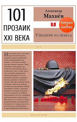 Александр Махнёв - Ушедшие на небеса