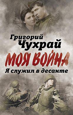 Григорий Чухрай - Я служил в десанте