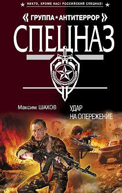 Максим Шахов - Удар на опережение