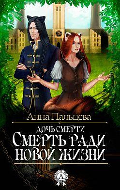 Анна Пальцева - Смерть ради новой жизни