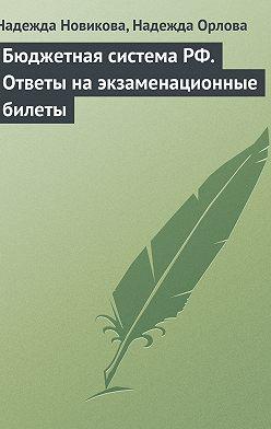 Надежда Новикова - Бюджетная система РФ. Ответы на экзаменационные билеты