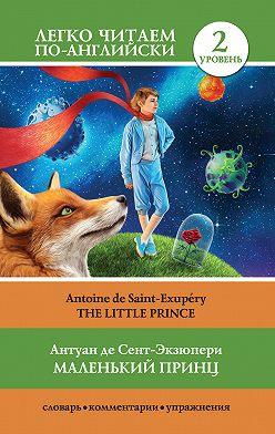Антуан де Сент-Экзюпери - Маленький принц / The Little Prince