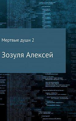 Алексей Зозуля - Мертвые души 2