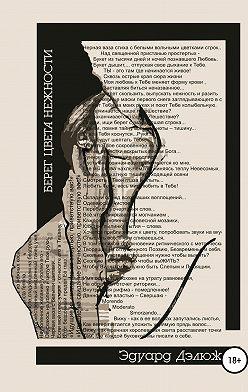 Эдуард Дэлюж - Берег цвета нежности